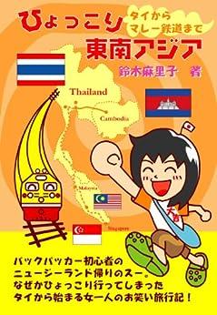 Coming South East Asia (Japanese Edition) de [Mariko Suzuki]