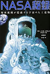 Artifacts of the universe secret organization hiding - NASA Hidden One ISBN: 4054041019 (2009) [Japanese Import]