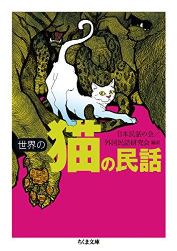 世界の猫の民話 (ちくま文庫)