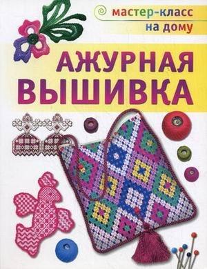 Openwork Embroidery / AZhURNAYa VYShIVKA