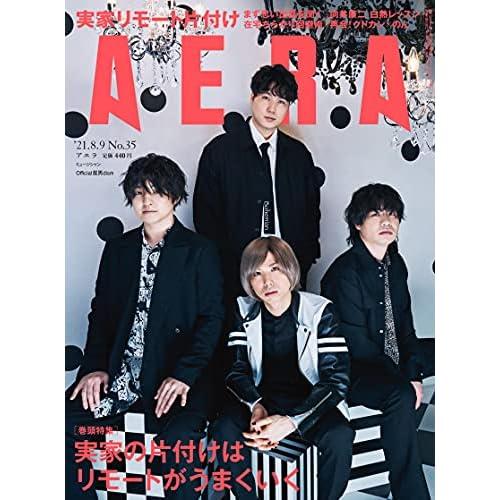 AERA 2021年 8/9号 表紙画像