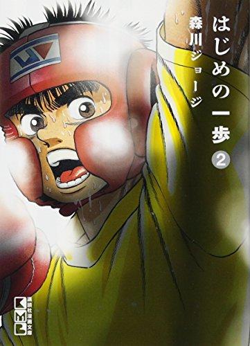 はじめの一歩(2) (講談社漫画文庫)
