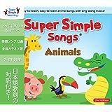 スーパー シンプル ソングス アニマル CD - 動物 【子ども英語】   Super Simple Songs Animals CD (2nd Edition・第2版)