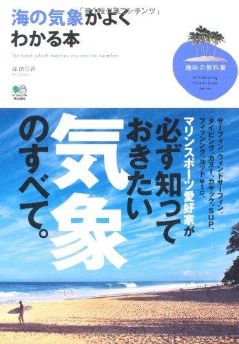 海の気象がよくわかる本 (趣味の教科書)