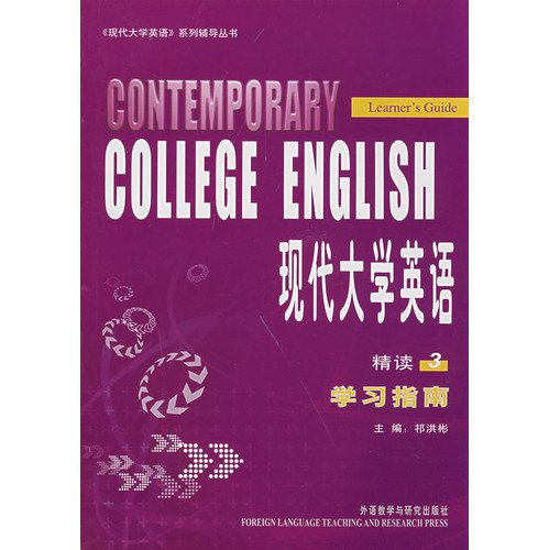 Modern College English 3 Study Guide pdf