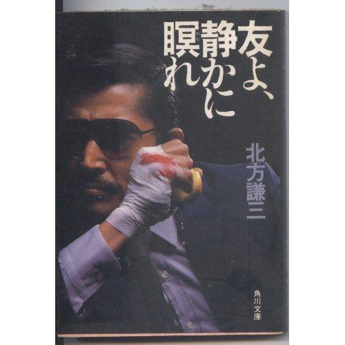 友よ、静かに瞑れ (角川文庫 (6000))