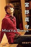 宮野真守 Meet&Smile アニメイト限定版