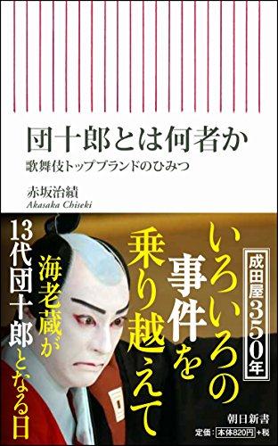 団十郎とは何者か 歌舞伎トップブランドのひみつ (朝日新書)