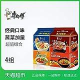 China Good Food China instant noodles 康师傅 经典袋面红烧+香辣+鲜虾+酸辣 4组组合装 kangshifu instant noodles