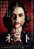 ネスト [DVD]