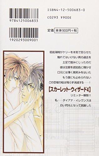 Scarlet Wizard <4> (C ?NOVELS Fantasia) (2000) ISBN: 4125006830 [Japanese Import]