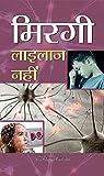 Mirgi Lailaj Nahin  (Hindi)