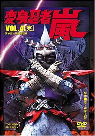 Henshin Ninja Arashi Vol. 4 [72 [Alemania] [DVD]: Amazon.es ...