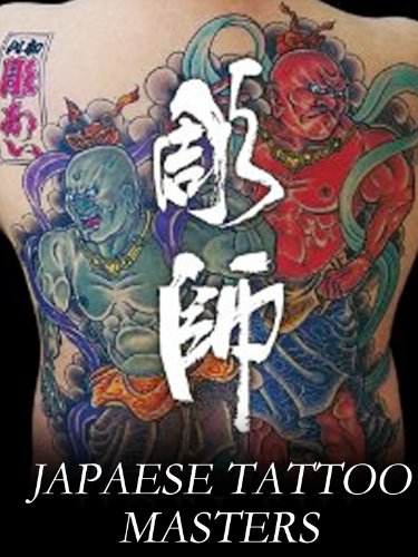 Japanese Tattoo Masters (English Subtitled) (Japanese Art Tattoo)