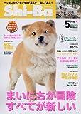 Shi-Ba(シーバ) 2016年 05 月号 [雑誌]