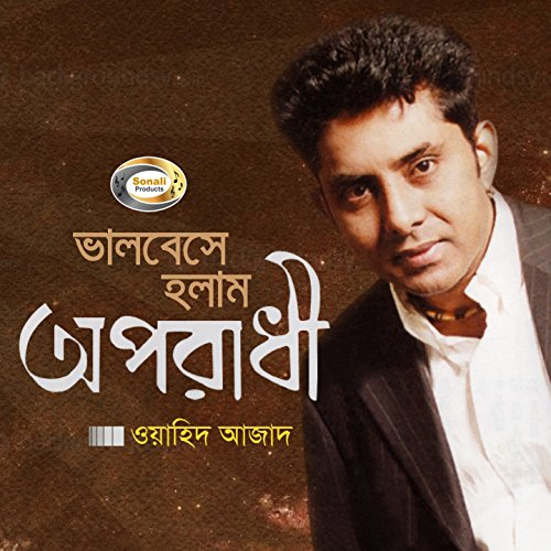 Oporadhi Mp3 Song: Rate Nambe By Wahid Azad On Amazon Music