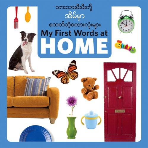 My First Words at Home (Burmese/Eng) (Burmese Edition) (Burmese and English Edition)