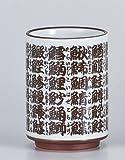 魚文字寿司湯呑 【寿司湯呑】  / お楽しみグッズ(キッチン用品)付きセット