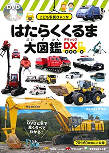 工事現場で働く車、運輸や運搬に使う車