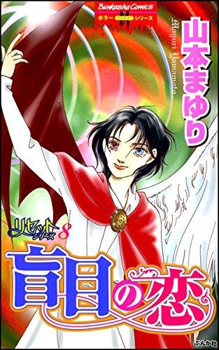 リセットシリーズ: (8) 盲目の恋 (ホラーM)