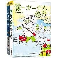 高木直子:一个人旅行(套装共2册)