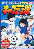 キャプテン翼スペシャルセレクションDVD(DVD付) ([バラエティ])