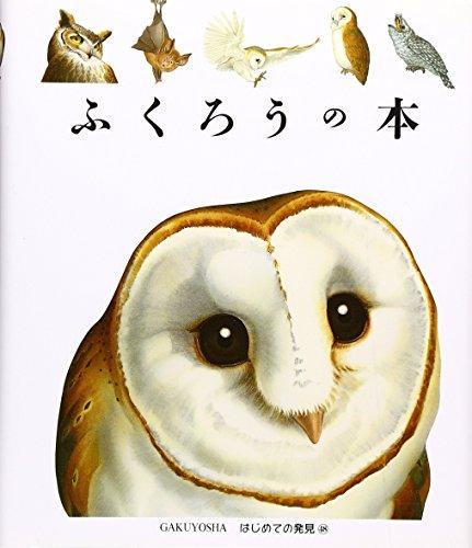 ふくろうの本 (はじめての発見)