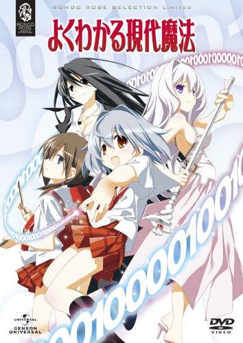 Animation - Modern Magic Made Simple (Yoku Wakaru Gendai Maho) DVD Set (6DVDS) [Japan DVD] GNBA-5185
