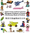 English-Chinese Traditional Cantonese Bilingual Children's Picture Dictionary Book of Colors (FreeBilingualBooks.com)