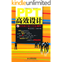 PPT高效设计:6招完美打造工作型PPT