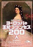 ヨーロッパの王妃・プリンセス200人 (新人物往来社文庫)
