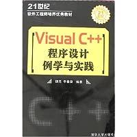 Visual C++程序設計例學與實踐