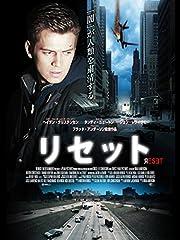 リセット(2010年・アメリカ)