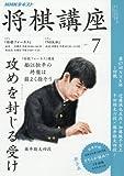 NHK将棋講座 2017年7月号 [雑誌] (NHKテキスト)
