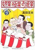 毎日が大衆芸能―娯楽・極楽・お道楽〈しょの3〉 (中公文庫)