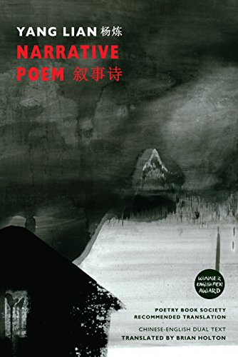Download for free Narrative Poem: 敘事詩