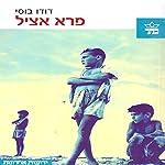 Noble Savage [Hebrew Edition] | Dudu Busi