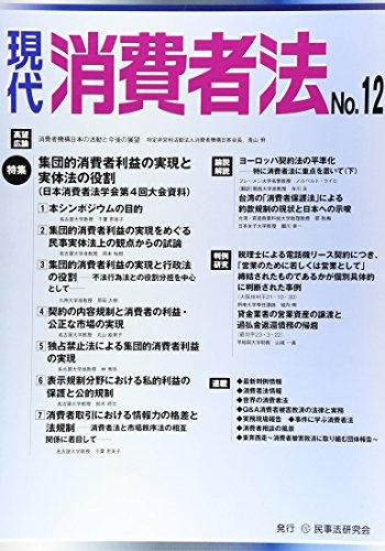 現代消費者法 no.12 特集:集団的...