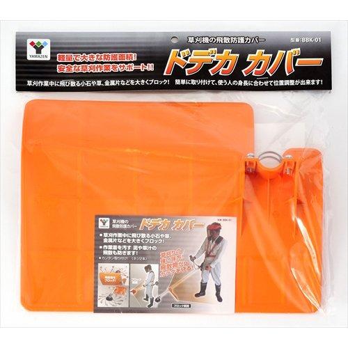 山善(YAMAZEN) 草刈機用 飛散防護用カバー ドデカカバー 取付け簡単 BBK-1