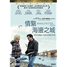 Manchester By The Sea (Region 3 DVD / Non USA Region) (Hong Kong Version / Chinese subtitled) 情繫海邊之城
