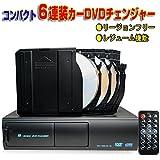 WOWAUTO 6連装DVDチェンジャー/6枚DVDの選択再生/動画ファイル・音楽ファイルも再生/RCA映像音声入出力