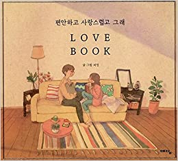 puuung illustration essay book letter love book grafolio couple puuung illustration essay book letter love book grafolio couple love story