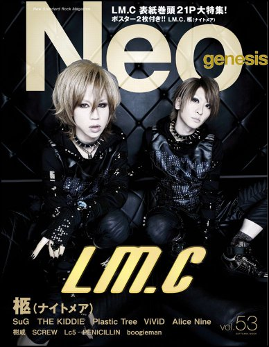 Neo genesis 最新号 表紙画像
