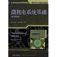 国外电子电气经典教材系列:微机电系统基础(原书第2版)