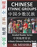 Chinese Ethnic Groups: Cultures of China, Contemporary Minority Societies, Nationalities, Autonomous Regions, Han, Miao, Zhuang, Hui, Man, Zhang, (Simplified Characters & Pinyin, Graded Reader L4)