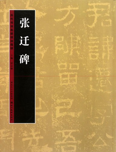Zhang Qian InscriptionsCollection of Calligraphy Techniques of Successive Dynasties (Chinese Edition)