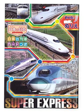 Amazon サンスター B5ぬりえ 日本の列車 日本の列車 4621902d 文房具