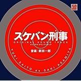 スケバン刑事 オリジナル・サウンドトラック