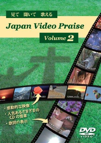 Japan Video Praise, Volume 2