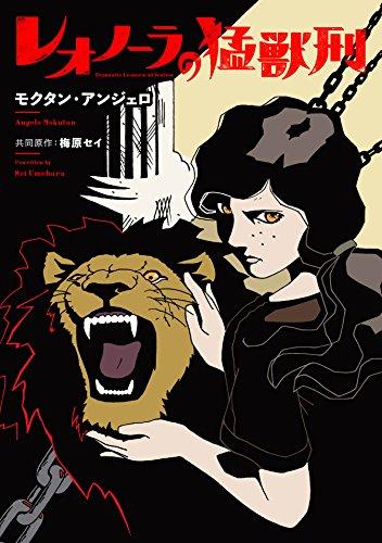 レオノーラの猛獣刑 第4話 (コミックジンガイ)